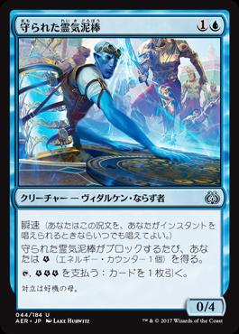 守られた霊気泥棒/Shielded Aether Thief/AER-044/U/青