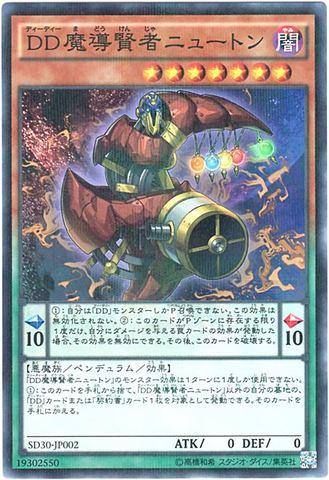 DD魔導賢者ニュートン (N-Parallel/SD30-JP002)