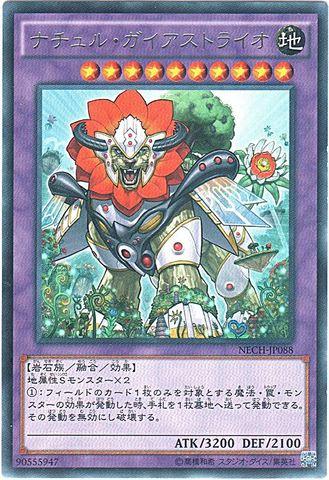 ナチュル・ガイアストライオ (Rare/NECH)⑤融合地10