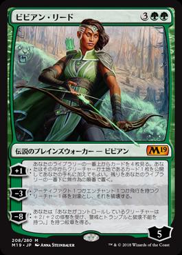 ビビアン・リード//M19-208/M/緑