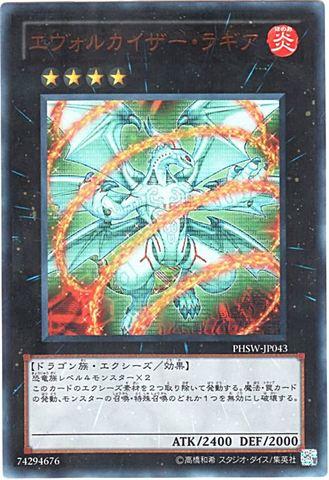 エヴォルカイザー・ラギア (Ultra)
