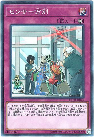 センサー万別 (Super/EXFO-JP076)