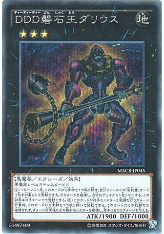 DDD磐石王ダリウス (Secret/MACR-JP045)