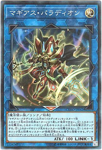 マギアス・パラディオン (Super/CYHO-JP042)パラディオン⑧L/光1