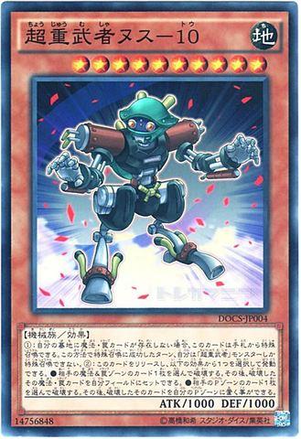超重武者ヌス-10 (Normal/DOCS-JP004)