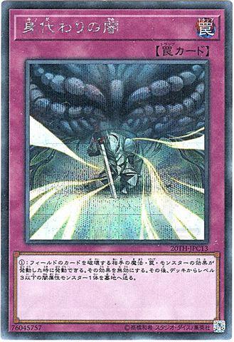 身代わりの闇 (Secret/20TH-JPC13)②通常罠