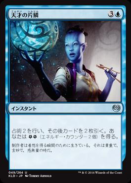 天才の片鱗/Glimmer of Genius/KLD-049/U/青