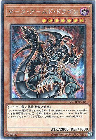 ダーク・アームド・ドラゴン (Secret/20TH-JPC80)③闇7