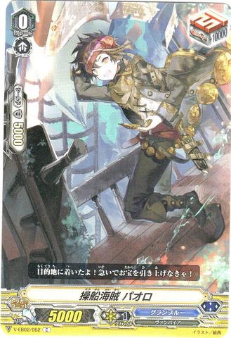 操船海賊 パオロ C VEB02/052(グランブルー)
