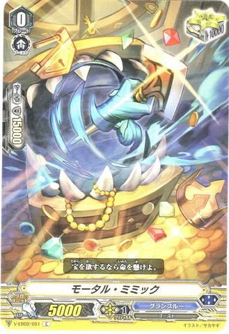 モータル・ミミック C VEB02/051(グランブルー)