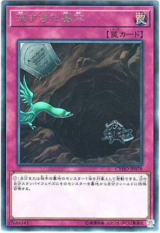 深すぎた墓穴 (Rare/CYHO-JP078)