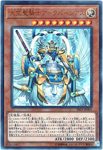 天空聖騎士アークパーシアス (Ultra/SR05-JP001)③光9