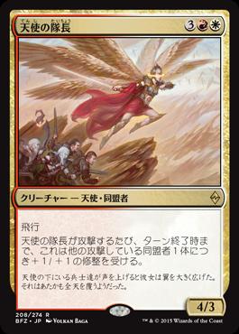 天使の隊長/Angelic Captain/BFZ-208/R/混色