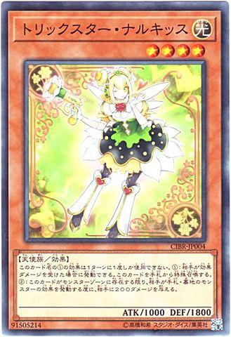 トリックスター・ナルキッス (Normal/CIBR-JP004)