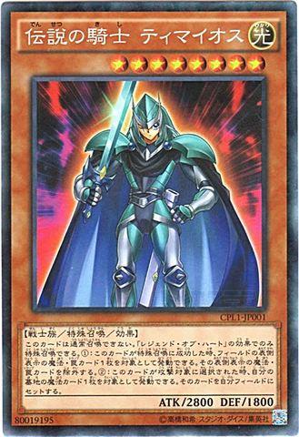 伝説の騎士 ティマイオス (Collectors)③光8