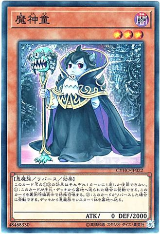 魔神童 (Normal/CYHO-JP022)