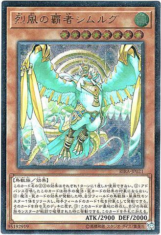 烈風の覇者シムルグ (Ultimate/RIRA-JP021)③風8