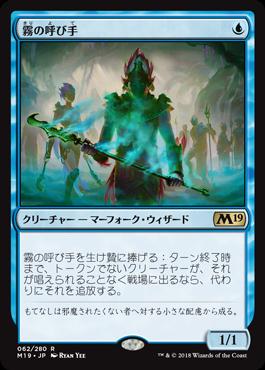 霧の呼び手//M19-062/R/青