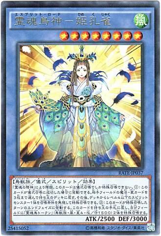霊魂鳥神-姫孔雀 (Rare/RATE-JP037)