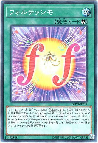 フォルテッシモ (Normal/SHVI-JP057)①永続魔法