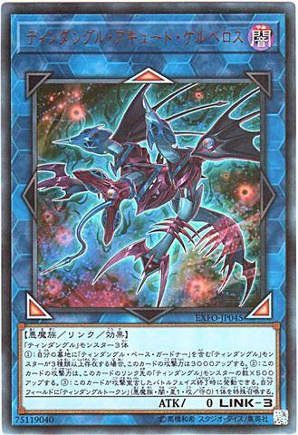 ティンダングル・アキュート・ケルベロス (Ultra/EXFO-JP045)