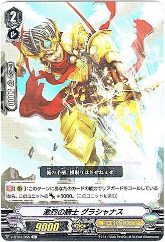 激烈の騎士 グラシャナス C VBT03/058(ゴールドパラディン)