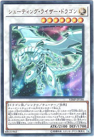 シューティング・ライザー・ドラゴン (Ultra/VJMP-JP146)