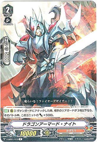 ドラゴンアーマード・ナイト R VMB01/019(かげろう)
