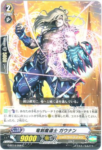 竜刻魔道士 ガウナン C(GBT14/058)