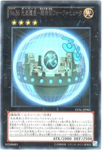 No.36 先史遺産-超機関フォーク=ヒューク (Rare)