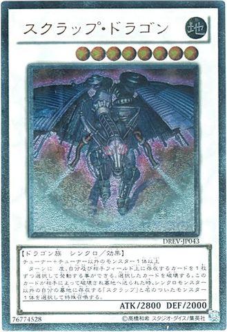 スクラップ・ドラゴン (Ultimate)