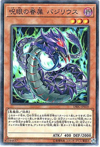 呪眼の眷属 バジリウス (N/N-P/DBIC-JP030)呪眼③闇3