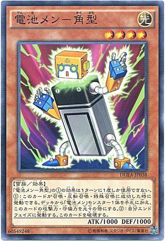 電池メン-角型 (Normal)