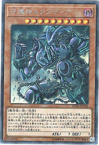 守護神エクゾディア (Secret/20TH-JPC02)