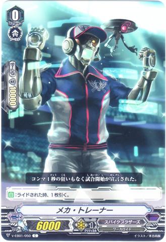 メカ・トレーナー C(VEB01/050)