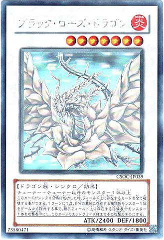 ブラック・ローズ・ドラゴン (Holographic)