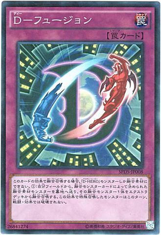 D-フュージョン (Super/SPDS-JP008)