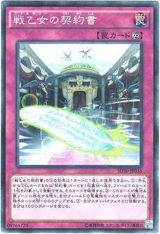 戦乙女の契約書 (Normal/SD30-JP036)