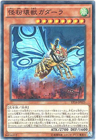 怪粉壊獣ガダーラ (Normal/EP16-JP025)