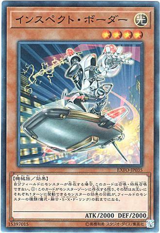 インスペクト・ボーダー (Super/EXFO-JP035)