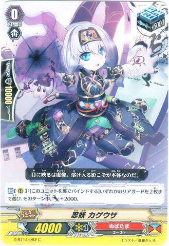 忍妖 カゲウサ C GBT14/082(ぬばたま)