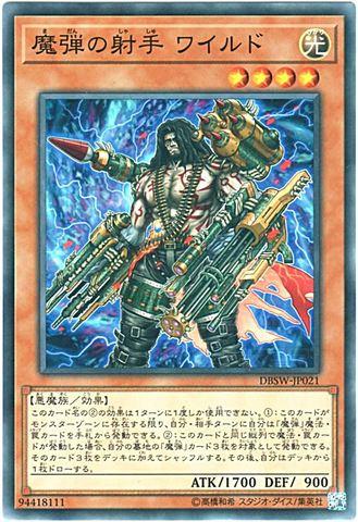 魔弾の射手 ワイルド (N/N-P/DBSW-JP021)