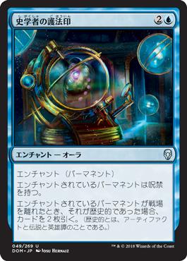 史学者の護法印//DOM-049/U/青