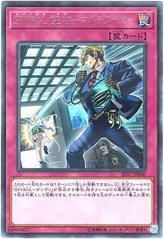 SPYRAL MISSION-強襲 (Normal/EP17-JP032)①永続魔法