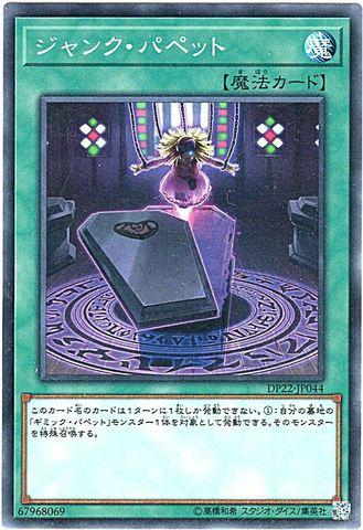 ジャンク・パペット (N/DP22-JP044)・DP22①通常魔法