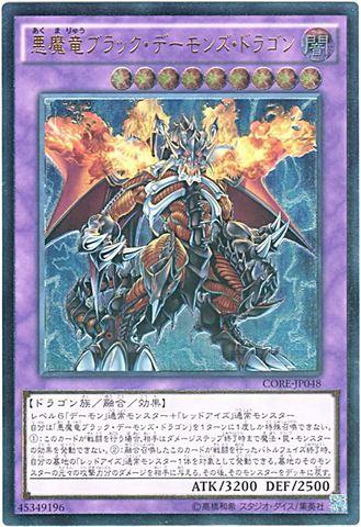 悪魔竜ブラック・デーモンズ・ドラゴン (Ultimate/CORE-JP048)⑤融合闇9