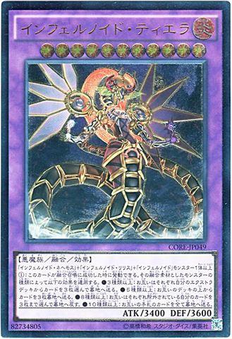 インフェルノイド・ティエラ (Ultimate/CORE-JP049)