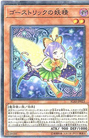 ゴーストリックの妖精 (N/IGAS-JP023)・IGAS③闇2