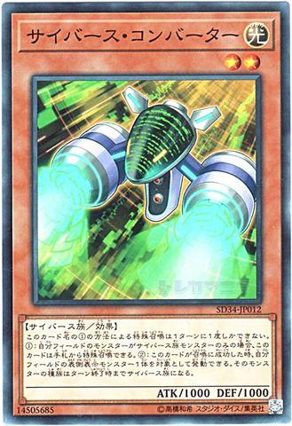 サイバース・コンバーター (Normal/SD34-JP012)③光2