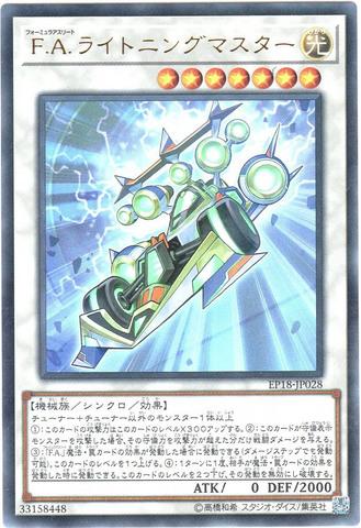 F.A.ライトニングマスター (Ultra/EP18-JP028)⑦S/光7